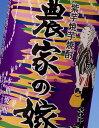 【限定品】炭火焼き芋焼酎 紫芋農家の嫁 ムラサキ芋仕込 720ml