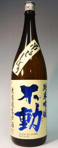 不動(ふどう) 吊るししぼり 純米吟醸無濾過生原酒 1800ml
