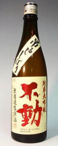 不動(ふどう) 吊るししぼり 純米大吟醸無濾過生原酒 720ml