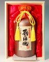 【豪華木箱入り】蔵の師魂 喜(よろこび) 十五年熟