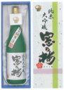 【送料無料6本入りセット】(佐賀)窓乃梅 純米大吟醸 1800ml 窓の梅