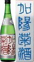 【送料無料6本入りセット】(石川)菊姫 吟醸 加陽菊酒 720ml かようきくさけ