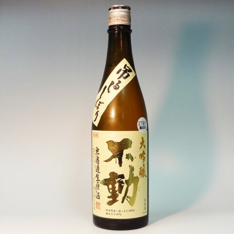 (千葉)不動(ふどう)大吟醸 無濾過生原酒 720ml