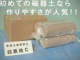 【RCP】陶芸土 磁器粘土「C土」(真空土練機掛け) 20kg