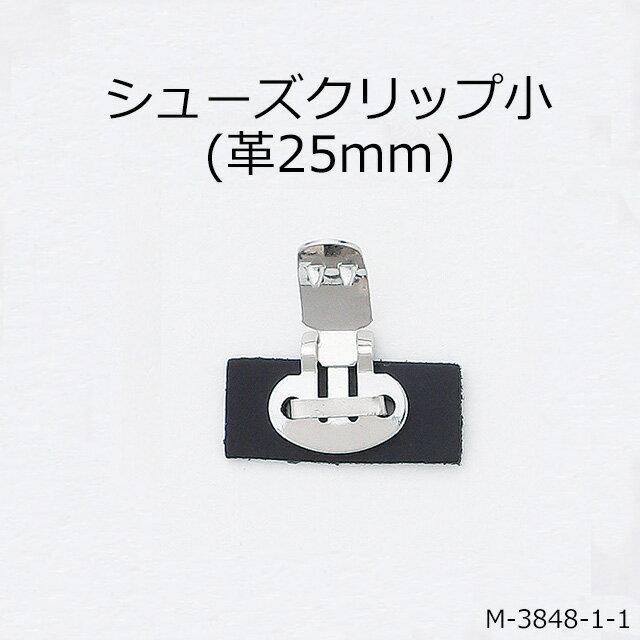シューズクリップ小(革25mm)☆2色☆日本製☆一個販売(M-3848-1-1)