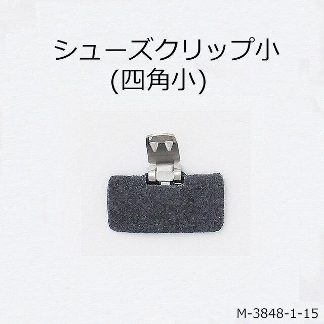 シューズクリップ小(四角小)☆日本製☆一個販売(M-3848-1-15)