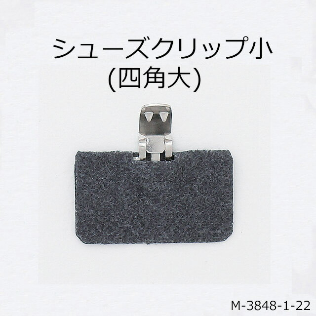 シューズクリップ小(四角大)☆日本製☆一個販売(M-3848-1-22)