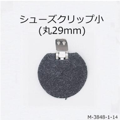 シューズクリップ小(丸29mm)☆日本製☆一個販売(M-3848-1-16)