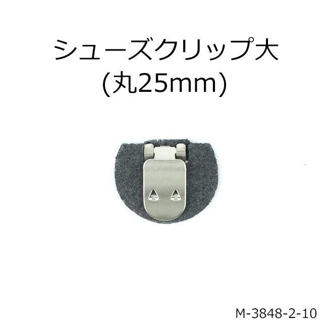 シューズクリップ大(丸25mm)☆日本製☆一個販売(M-3848-2-10)