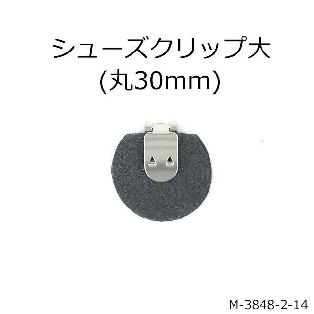 シューズクリップ大(丸29mm)☆日本製☆一個販売(M-3848-2-14)