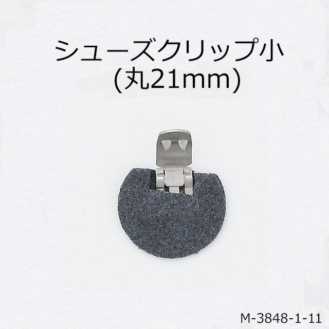 シューズクリップ小(丸21mm)☆日本製☆一個販売(M-3848-1-11)