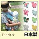 ikueガーゼベルトカバーメイドインジャパン×シンガポールデザイン【ファブリックプラス Fabric Plus】