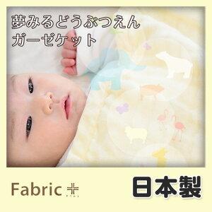 ガーゼケットベビーサイズ ボックス プレゼント 赤ちゃん ファブリックプラス