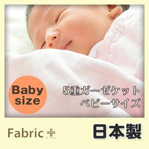 プレゼント 赤ちゃん ファブリックプラス