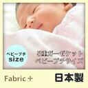 プレゼント ベビープチサイズ 赤ちゃん ファブリックプラス