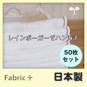 Rainbow ベビーガーゼハンカチセット 50枚セット【3900円(税別)→3200円(税別)】※メール便対応可(3個口での配送となります)【ファブリックプラス Fabric Plus】
