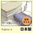ガーゼ湯上り バスタオル【通常サイズ】 《日本製 両面ガーゼタオル》【ファブリックプラス Fabric Plus】