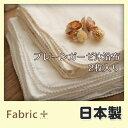 コットンガーゼ沐浴布 2枚入り《日本製 エコテックス認証》《出産準備 ガーゼ沐浴布》【ファブリックプラス Fabric Plus】