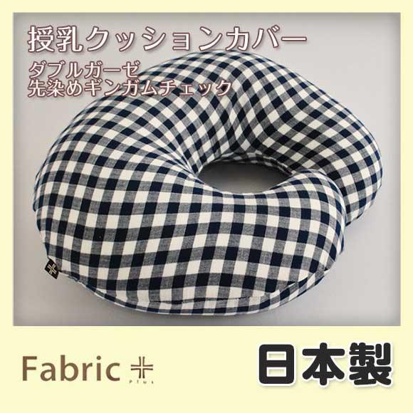 授乳クッションカバー 先染めギンガムチェック ダブルガーゼクッションカバー単体です《日本製…...:maruju-textile:10002481