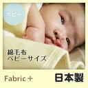 綿毛布ベビーサイズ 日本製