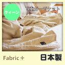 5重ガーゼケット キルト クィーンサイズ【日本製】【送料無料】【楽ギフ_包装】【ファブリックプラス Fabric Plus】