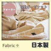 5重ガーゼケット キルトタイプクォーターサイズ【日本製】【楽ギフ_包装】【ファブリックプラス Fabric Plus】