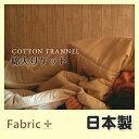 コットンフランネル綿入りキルトガーゼケット リバーシブルシングル【ファブリックプラス Fabric Plus】