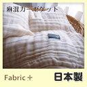 綿麻ガーゼケット《生成り》 シングルサイズ 《多重織 3重ガーゼ 日本製 無漂白》
