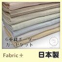 パステルボーダー6重織ガーゼケット シングル 日本製《多重織 ドビー織 ガーゼケット》 【ファブリックプラス Fabric Plus】