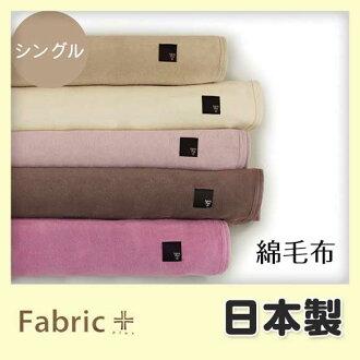 면 담요 (캐시미어 담요, 담요) 싱글 사이즈 일본의 침구입니다.