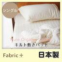 楽天Fabric Plus -ファブリックプラス-ピュアオーガニックコットンガーゼ綿入りキルト敷きパッド シングル【ファブリックプラス Fabric Plus】