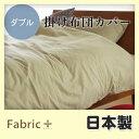 ★:布団カバー(掛け布団用)コットンフランネル ダブル【日本製】【ファブリックプラス Fabric Plus】