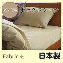 ◆:ボックスシーツコットンフランネル シングル【ファブリックプラス Fabric Plus】