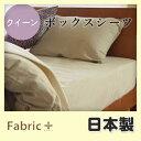 ◆:ボックスシーツコットンフランネル クイーン【ファブリックプラス Fabric Plus】