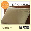 ◎:ピロケースコットンフランネル(50cm×70cm用)[ふかふかセット対象商品]【ファブリックプラス Fabric Plus】