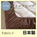 ◆:敷き布団用 フィットシーツコットンフランネル ダブル【ファブリックプラス Fabric Plus】【05P03Dec16】