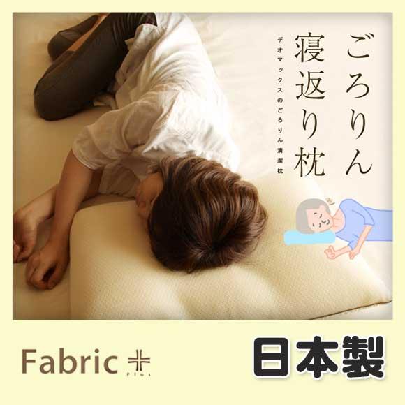 デオマックス パイプ枕 3点セット 寝返りまくら【日本製 寝具 ピロー】【ファブリックプラ…...:maruju-textile:10002463