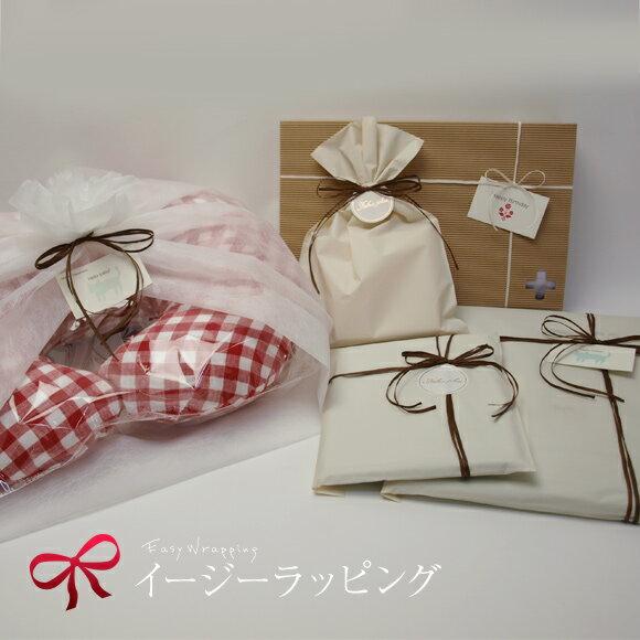 イージーラッピング(メール便不可)【ファブリックプラス Fabric Plus】...:maruju-textile:10000926