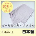 【訳あり】 ガーゼ バスタオル 湯上り 湯上がり 65×110cm ラベンダー ブルー 日本製 ファブリックプラス Fabric plus