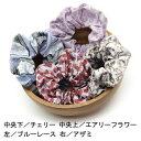 オリジナルプリントのキュートなシュシュコットンサテン シュシュ【MIJ200808掲載店舗】