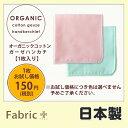 お試し価格♪ オーガニックコットンハンカチ(1枚入り)【メール便対応可 日本製】【ファブリックプラス Fabric Plus】