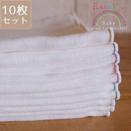 ガーゼ <strong>ハンカチ</strong> 綿100% オフホワイト×カラーステッチ 日本製 ファブリックプラス Fabric plus [Rainbow ベビーガーゼ<strong>ハンカチ</strong>セット 10枚セット]