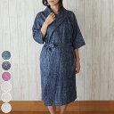 オーガニックコットン ダブルガーゼ バスローブ ガウン レディース 女性用 綿100% デニム ヒッコリー 日本製 ファブリックプラス Fabric plus[オーガニックコットンガーゼバスローブ レディース]