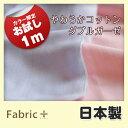 ダブルガーゼ 無地 生地 日本製布 布帛 ガーゼ