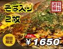 広島お好み焼き 送料無料 お試し価格 販売期間延長 2枚セット(そば×2) 冷凍 広島風 2セット以