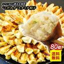 スタミナ餃子 80個 (10個...