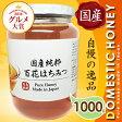 国産純粋はちみつ 1000g 1kg 日本製 はちみつ ハチミツ ハニー HONEY 蜂蜜 瓶詰 国産蜂蜜 国産ハチミツ