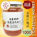 国産純粋はちみつ 1000g 1kg 日本製 はちみつ ハチミツ ハニー HONEY 蜂蜜 瓶詰 国