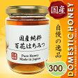 ショッピング商品 【30%off対象商品】国産純粋はちみつ 300g 日本製 はちみつ ハチミツ ハニー HONEY 蜂蜜 瓶詰 国産蜂蜜 国産ハチミツ 非加熱