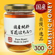 【30%off対象商品】国産純粋はちみつ 300g 日本製 はちみつ ハチミツ ハニー HONEY 蜂蜜 瓶詰 国産蜂蜜 国産ハチミツ 非加熱